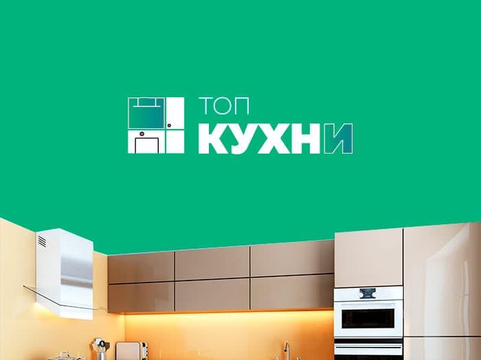 ТОП Кухни