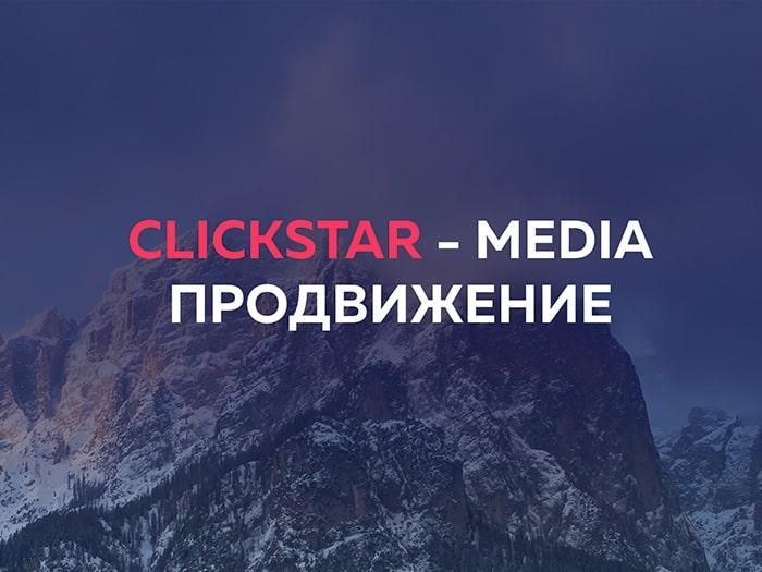 медиа продвижение